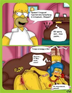 Симпсоны «Барт и Мардж»