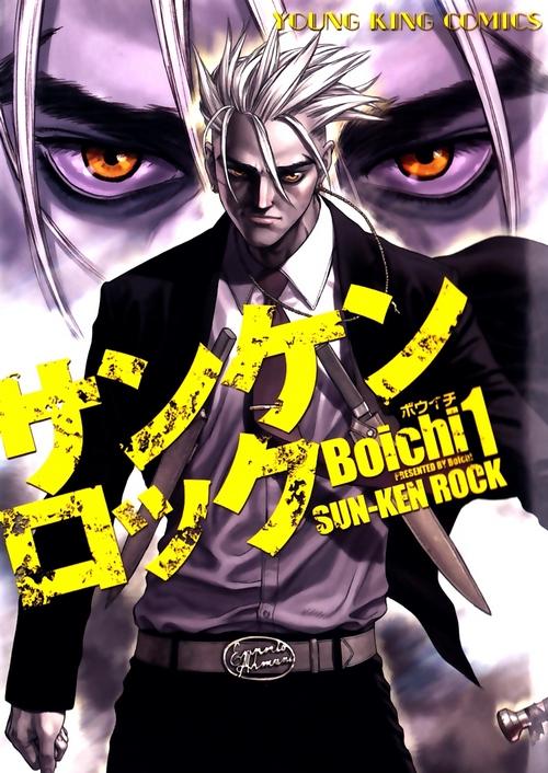 sun-ken_rockr