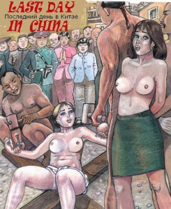 Последний день в Китае (12)