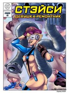 Стэйси девушка-ремонтник. [9]