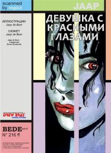 Девушка с красными глазами (12)