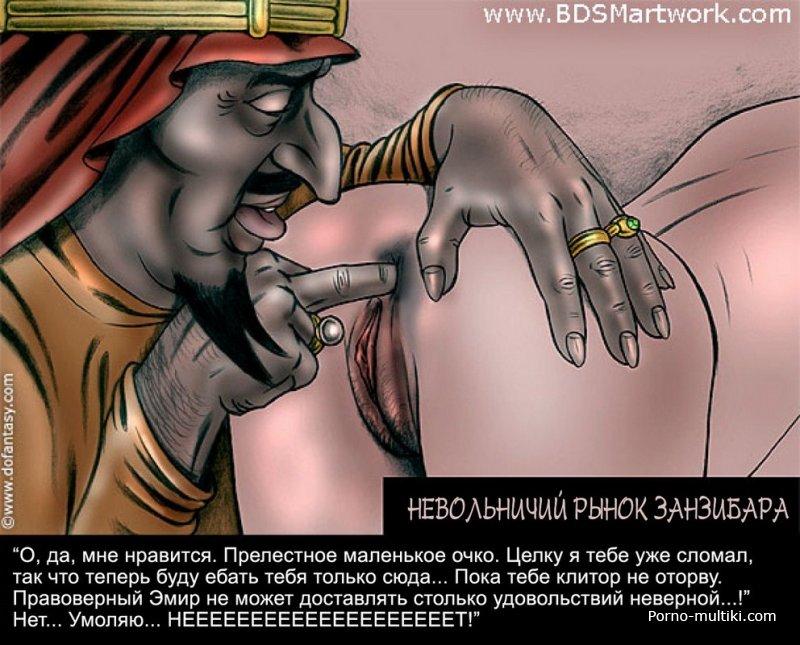 порно комиксы на русском сказки