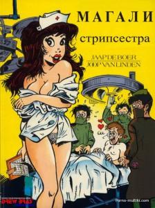 Стриптизсестра - Магали
