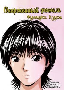 Опороченный учитель Фуюцуки Азуса [18]