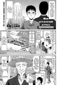 Boku no Yamanoue Mura Nikki - Глава1 [21]