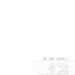 19_natsu_20