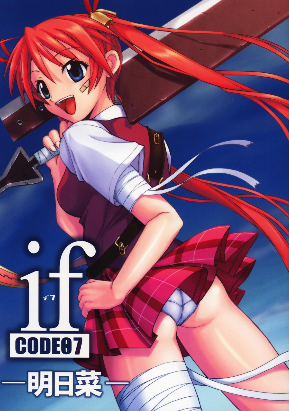 if CODE07 01
