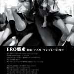 sage-joh-neon-genesis-evangelion-ero-shuurai-asukas-case-english-003.online
