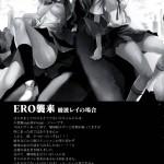 sage-joh-neon-genesis-evangelion-ero-shuurai-reis-case-english-002.online