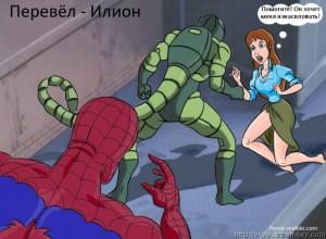 Джейн и Человек-паук (11)