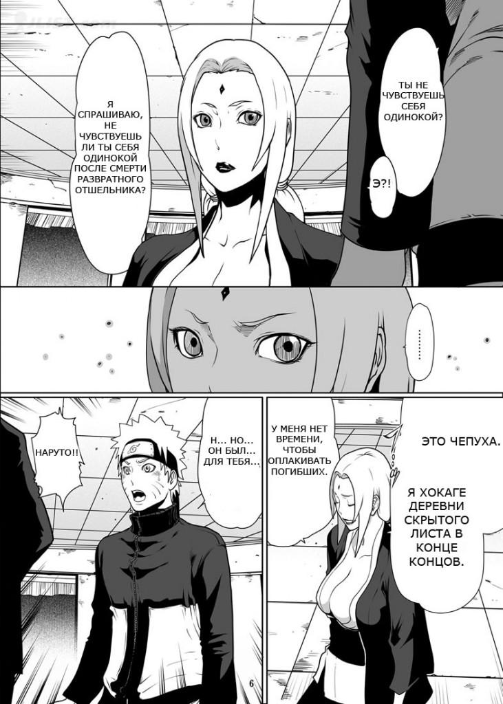 Порно Комикс Цунадо И Наруто