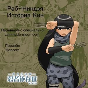 Раб ниндзя/история Кин - 2ч. (20)