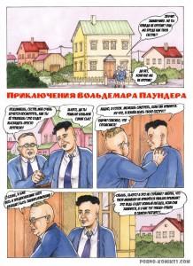 Приключения Вольдемара Паундера (17)