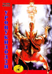 Urotsukidoji. Legend of the Overfiend - глава 1 (Уроцуки додзи: Легенда о Сверхдемоне) [37]