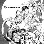 Urotsuki_1_003