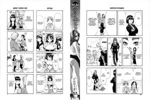 Allargando - часть 1 (Bookmark) [32]