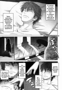 Koi Suru Houkago - глава 6 (The Ootakadaira Family (Семья Оотакадайра)) [21]