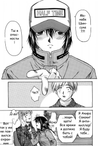 L.O.F (Love Or Fool Shinsouban) [16]