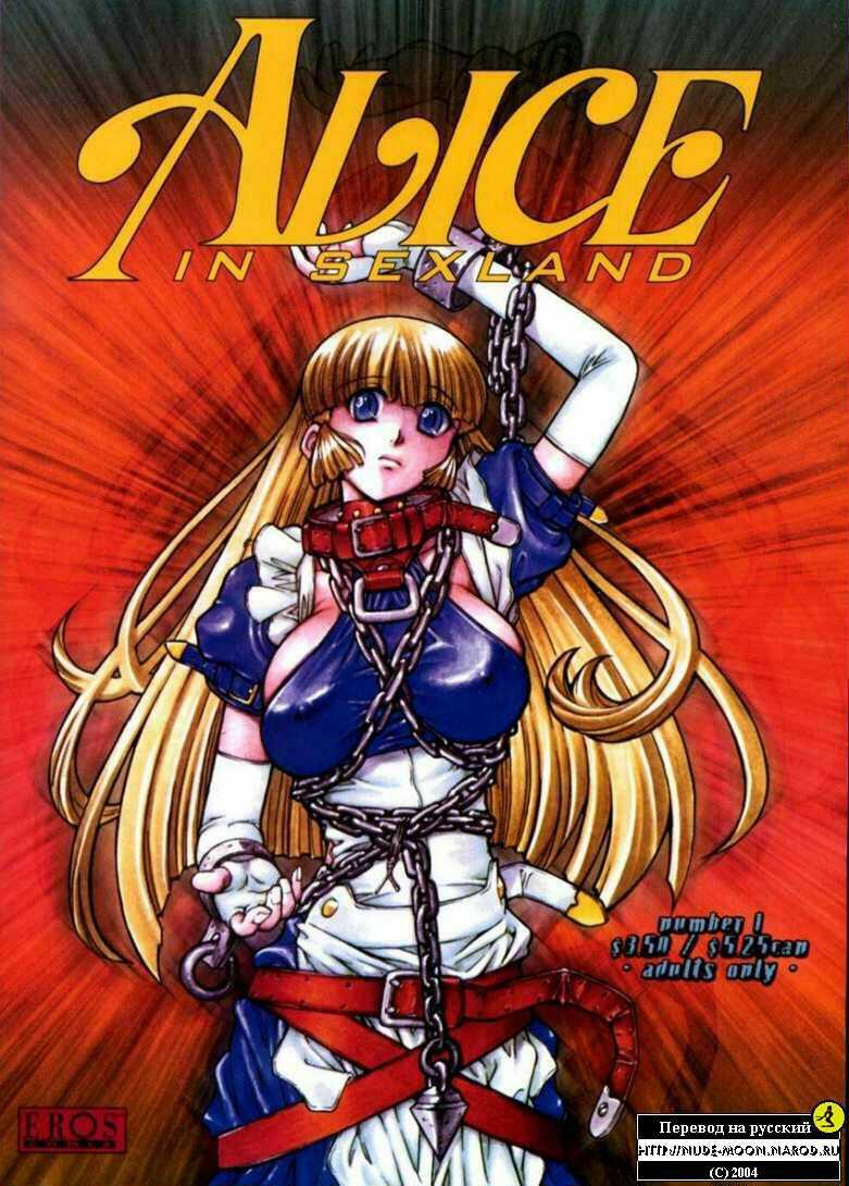 alice1_01