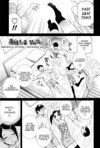 Gimai Zettai Ryouiki - глава 8[18]