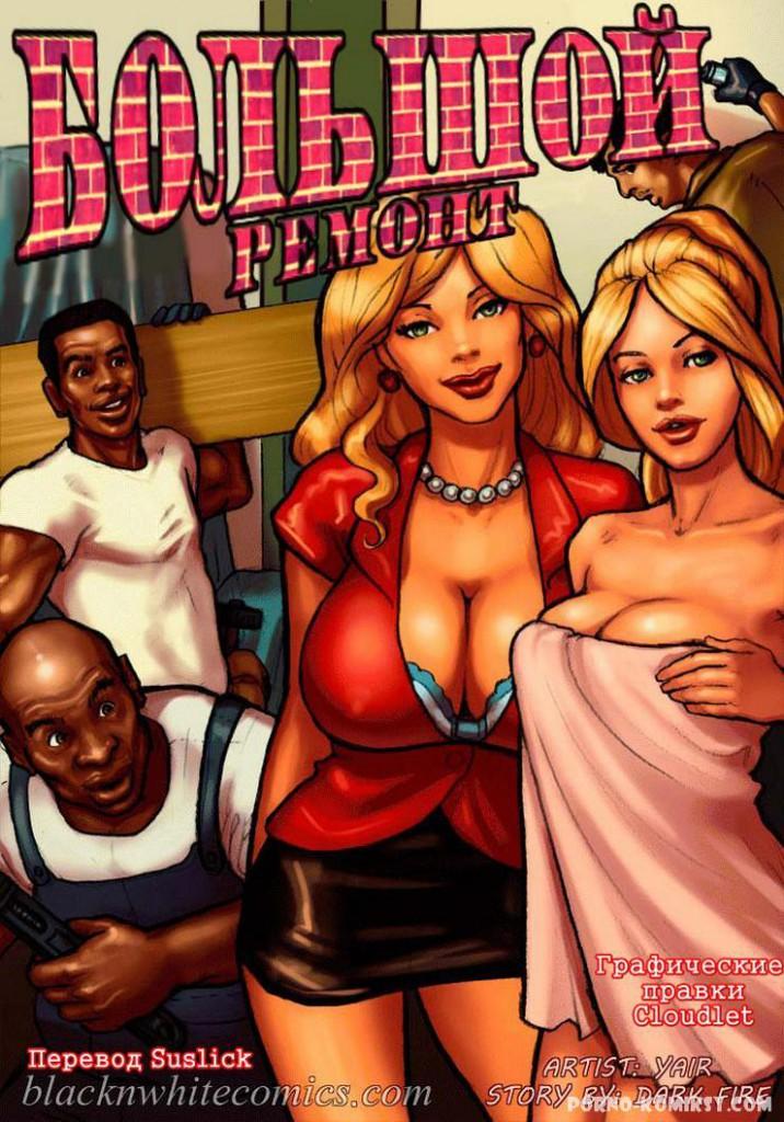 Большой ремонт - хентай порно комикс (comixhere.xyz) (1)