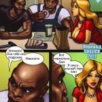 Большой ремонт - порно комикс (comixhere.xyz) (16)