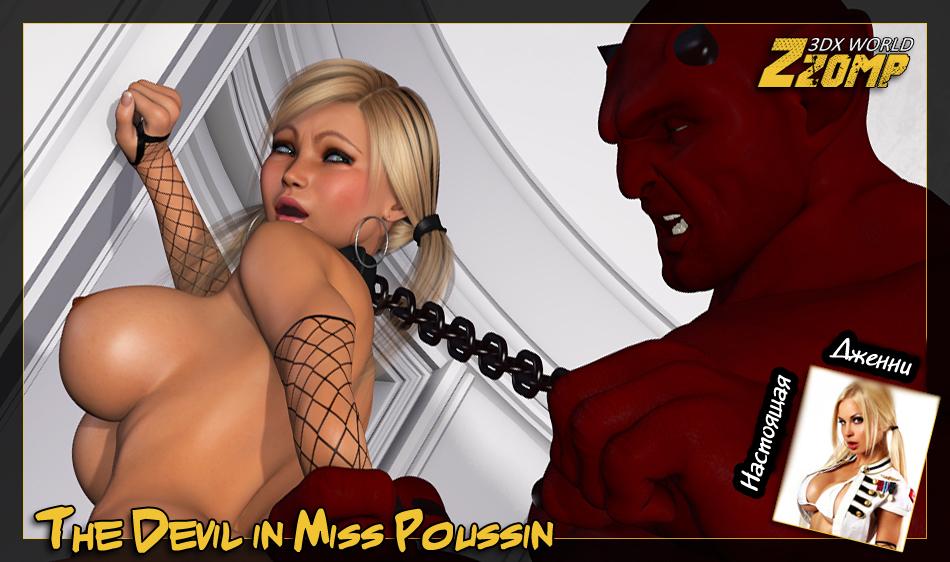 Дьявол и Мисс Пусси [22]