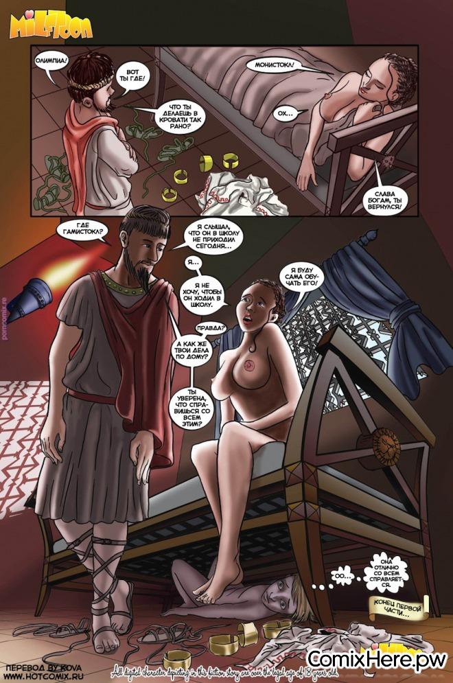 В древней греции порно