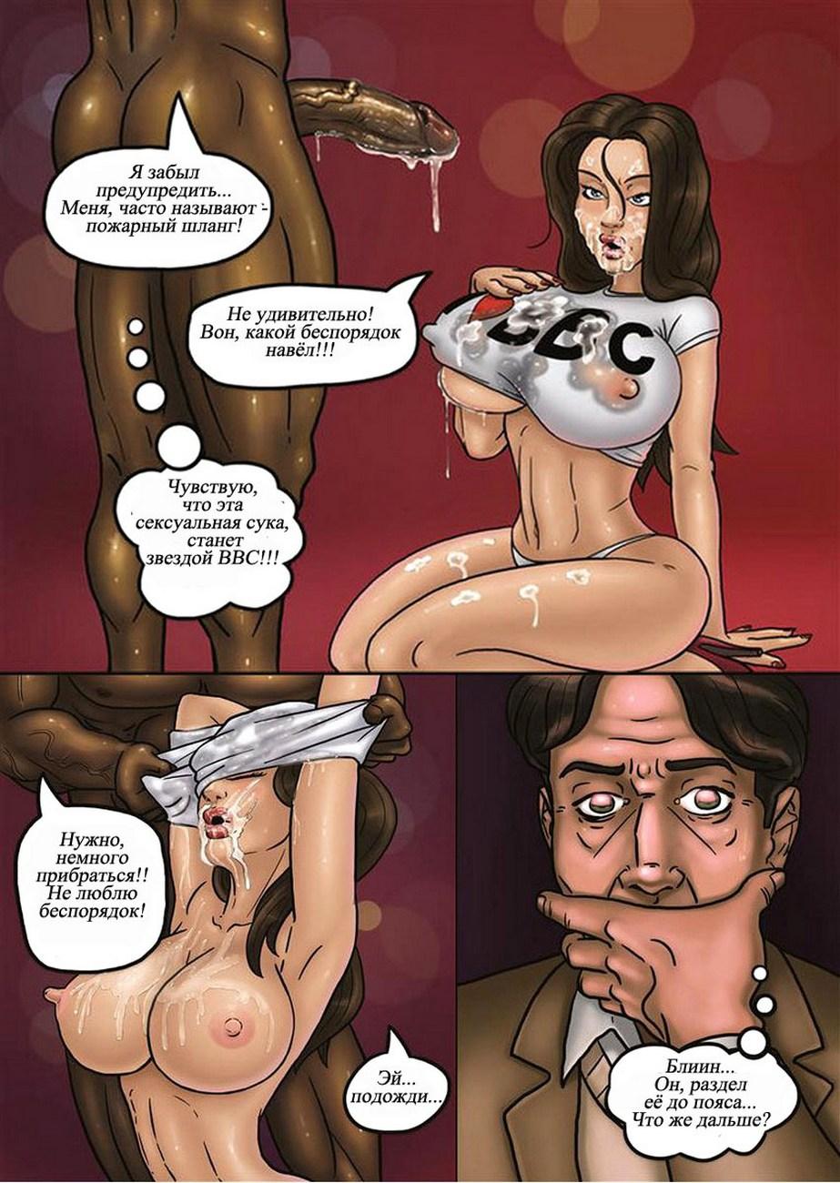 Порно комиксы x comics