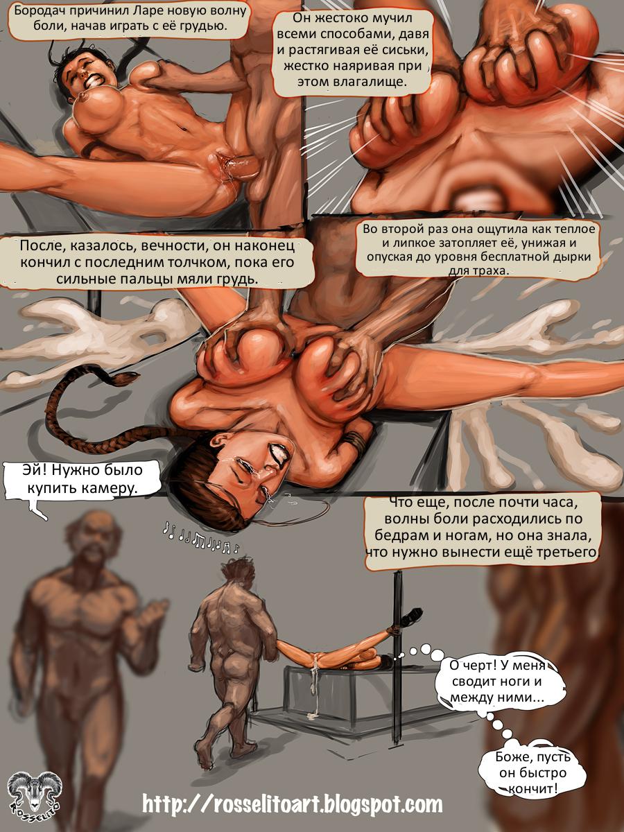 Порно комиксы лара кроуфорд фото 233-560