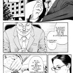 Inwai Akajuutan - глава 2 Непристойная красная дорожка (comixhere.xyz) (6)
