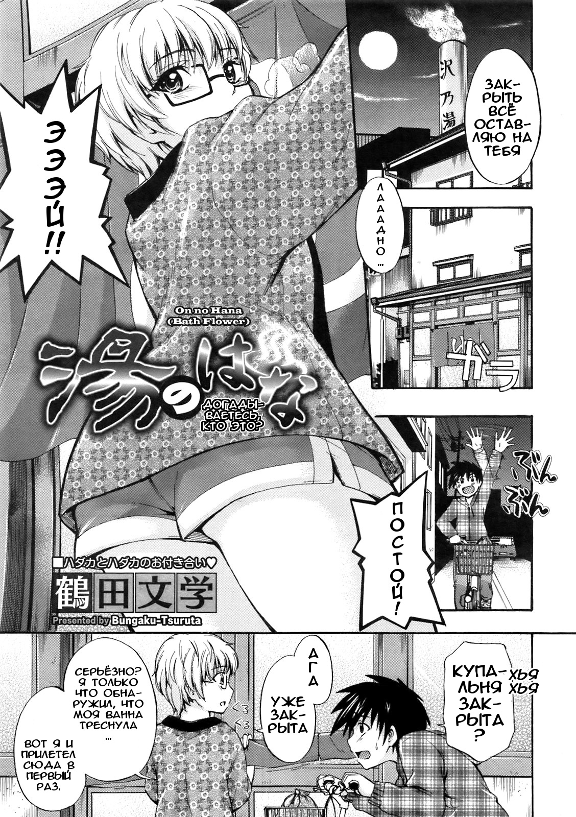 On no Hana Bath Flower (comixhere.xyz) (1)