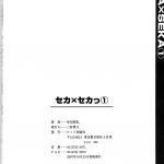 Seka x Seka 7 (comixhere.xyz) (18)