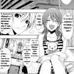 А что если бы Харуто выбрал другую (comixhere.xyz) (3)