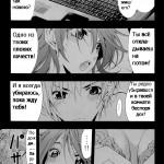 А что если бы Харуто выбрал другую (comixhere.xyz) (8)