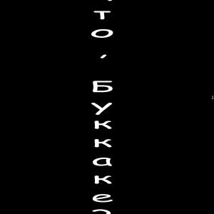 ДОБРО ПОЖАЛОВАТЬ В МИР БУККАКЕ (comixhere.xyz) (36)