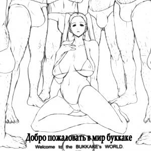 ДОБРО ПОЖАЛОВАТЬ В МИР БУККАКЕ (comixhere.xyz) (6)