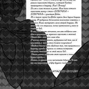 Странная Квалиа!  (comixhere.xyz) (3)