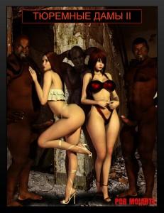Тюремные дамы - 2 ч. (16)