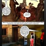 Тюремные дамы - 2 ч. (comixhere.xyz) (8)