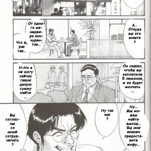 BOKO NO SEINEN KOUKEN NIN. (comixhere.xyz) (5)
