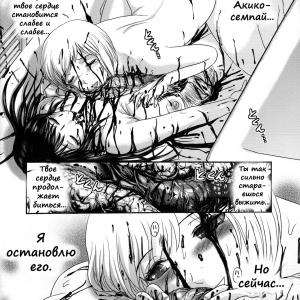 Dokudoku (comixhere.tu) (14)