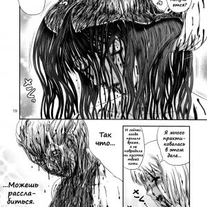 Dokudoku (comixhere.tu) (19)