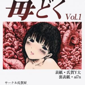 Dokudoku (comixhere.tu) (24)
