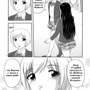 Dokudoku (comixhere.tu) (7)