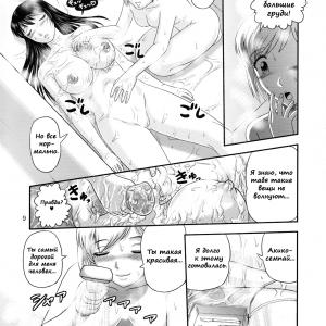 Dokudoku (comixhere.tu) (9)