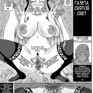 Heavenly bitch bride #1 - A pig bitch enters the faith (Сука-свинья обращается в новую веру) (comixhere.xyz) (7)