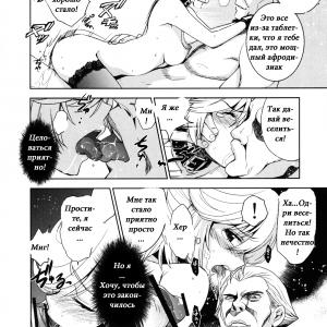 KANOUSEI NO KEMONO! (comixhere.xyz) (16)