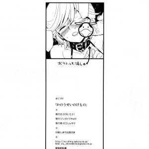 KANOUSEI NO KEMONO! (comixhere.xyz) (22)