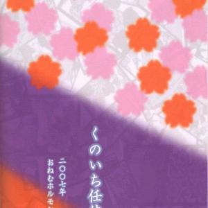 KUNOICHI CHIVARLY (comixhere.xyz) (26)